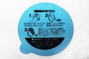 吸盤補助板:ダイソーとニトリの接着シールを比較!