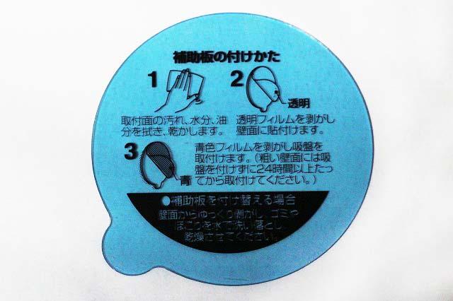 吸盤補助板:ダイソーとニトリの接着シールを比較! | ウェルのトレンド商品ブログ